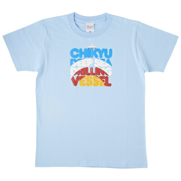 画像1: 01 Tシャツ ちきゅう ライトブルー (1)