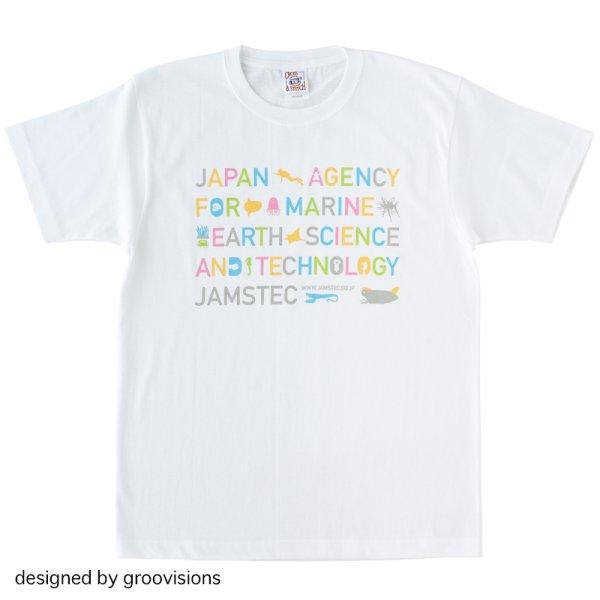 画像1: 01 Tシャツ 深海生物 白 (1)
